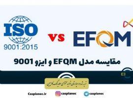 تفاوت مدل تعالی سازمانی EFQM و استاندارد ISO 9001