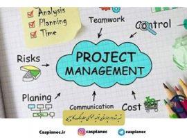 10 مهارت که به عنوان مدیر پروژه باید در آن متخصص باشید