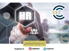 چالش های مدیریت منابع انسانی