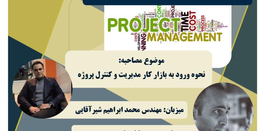 ورود به بازار کار مدیریت پروژه | مصاحبه با مشاور و برنامه ریز مدیریت پروژه