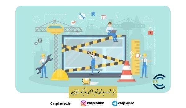 مدیریت ریسک و کاربرد آن در نگهداری و تعمیرات