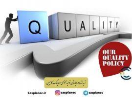 خط مشی کیفیت یا بیانیه مدیریت کیفیت