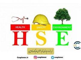 با HSE آشنا شوید | سیستم مدیریت ایمنی، بهداشت و محیط زیست