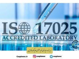 آشنایی با استاندارد ایزو 17025