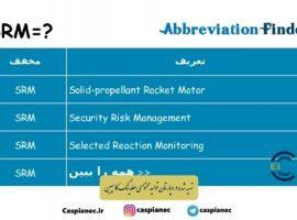SRM چیست؟