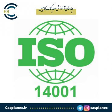 متن استاندارد ایزو 14001