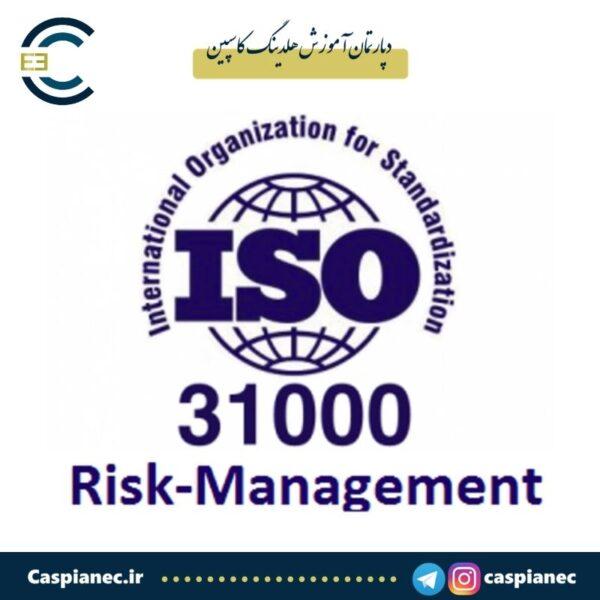 ISO 31000 استاندارد مدیریت ریسک