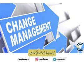ده اصل مدیریت تغییر