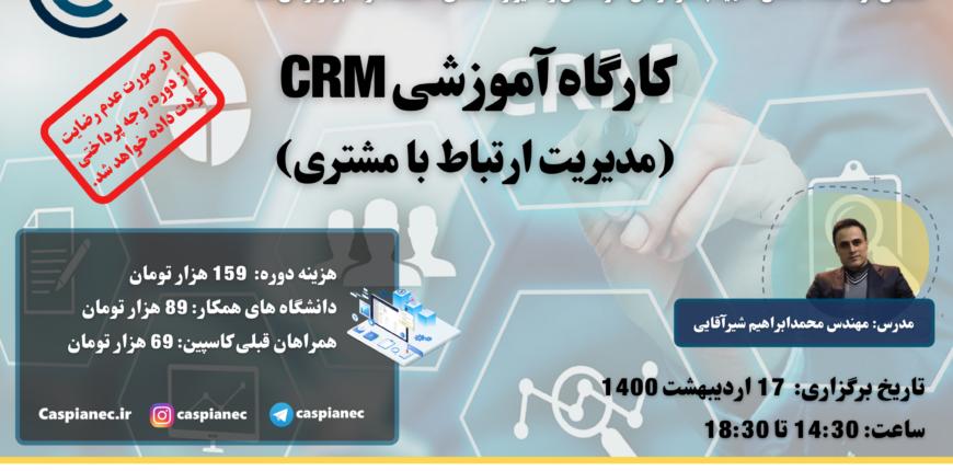 شروع ثبت نام کارگاه آموزشی CRM