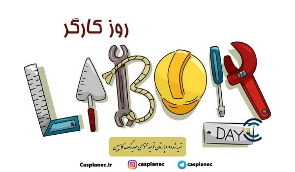 روز جهانی کار و کارگر