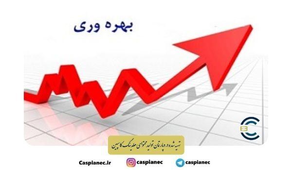 افزایش بهره وری در کار