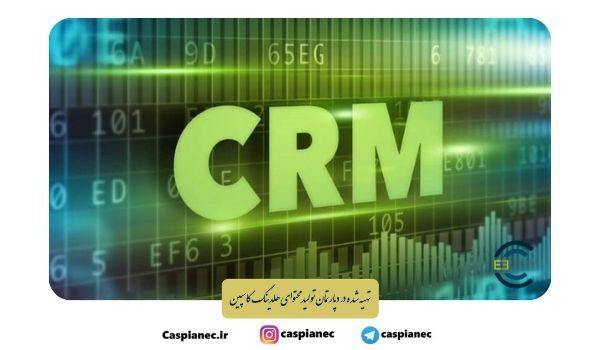 بهترین نرم افزارهای CRM ایرانی