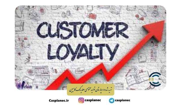 وفاداری مشتری را بهتر بشناسید