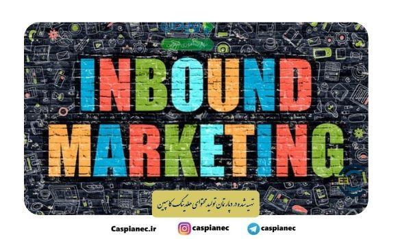 بازاریابی درونگرا یا جاذبه ای (ربایشی)