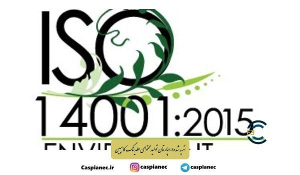 ایزو 14001 سیستم مدیریت محیط زیست