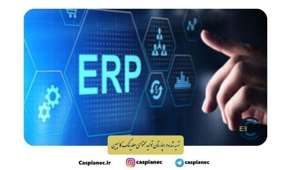 نرم افزارهای ERP