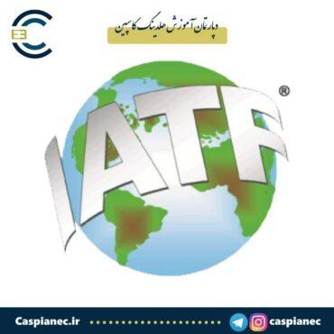 دوره آموزشی IATF 16949