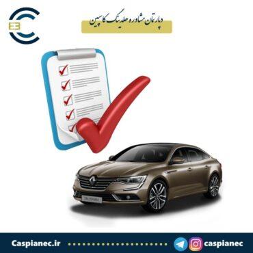 چک لیست ممیزی فرایند داخلی تامین کنندگان خودروسازی