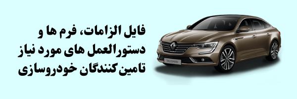 فرم های مورد نیاز تامین کنندگان خودروسازی