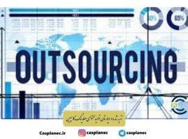 برون سپاری(outsourcing) چیست؟