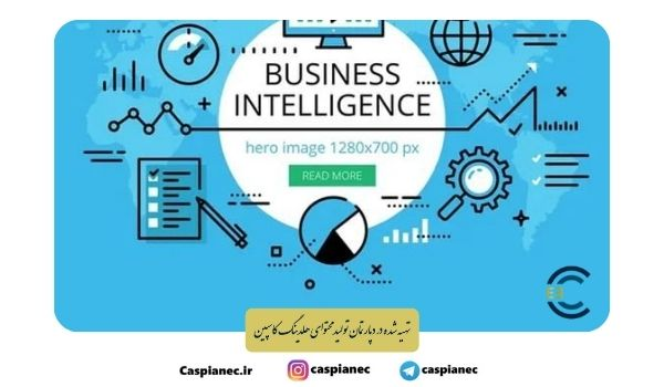 هوش تجاری و نیاز کسب و کارها به آن