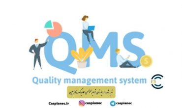 پیاده سازی سیستم مدیریت کیفیت (QMS)