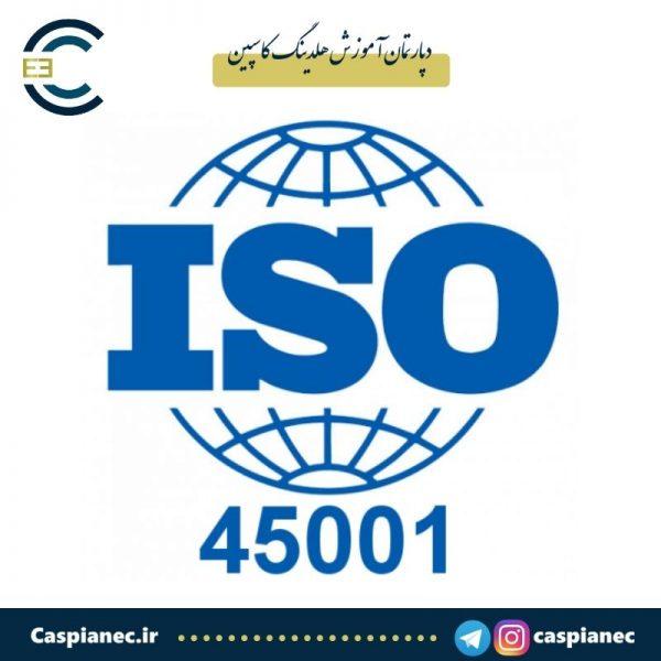 ISO 45001 متن استاندارد ایمنی و بهداشت حرفه ای