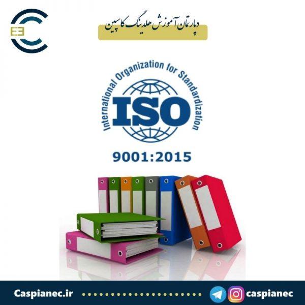 دوره آموزشی مستندسازی ISO 9001