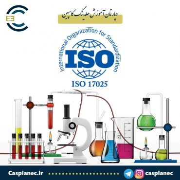 دوره آموزشی ISO 17025