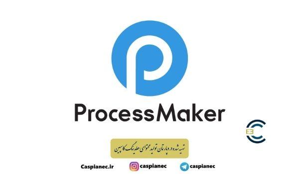 پروسس میکر (Process Maker)