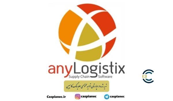 anyLogistix ابزار شبیه سازی بهینه سازی زنجیره تامین