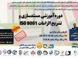 شروع ثبت نام دوره آموزشی مستندسازی و تشریح الزامات ISO 9001