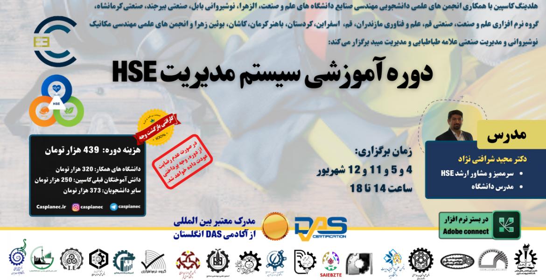 ثبت نام دوره آموزشی سیستم مدیریت HSE