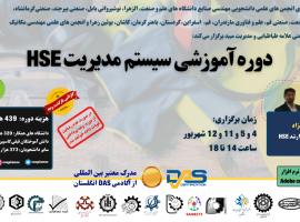 شروع ثبت نام دوره آموزشی سیستم مدیریت HSE