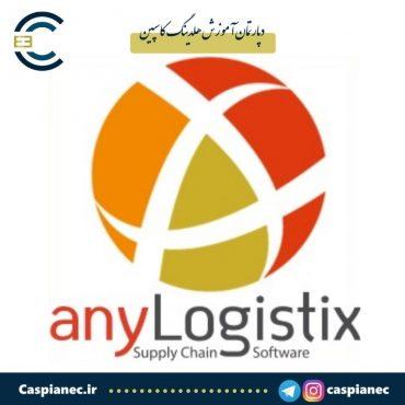 دوره آموزشی طراحی، بهینه سازی و شبیه سازی زنجیره تامین با نرم افزار anyLogistix