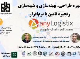 شروع ثبت نام دوره آموزشی طراحی، بهینه سازی و شبیه سازی زنجیره تامین با نرم افزار anyLogistix