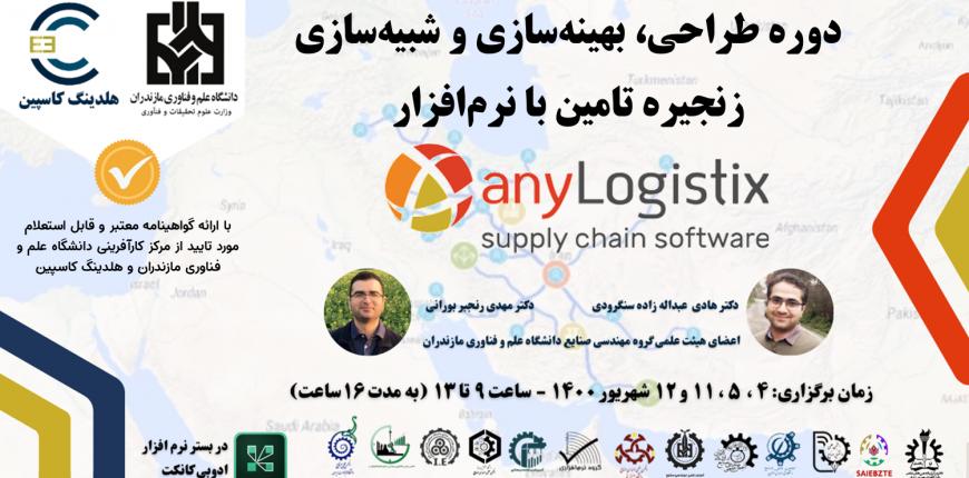ثبت نام دوره آموزشی طراحی، بهینه سازی و شبیه سازی زنجیره تامین با نرم افزار anyLogistix