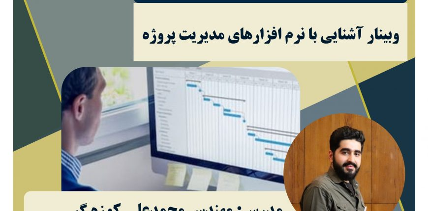 وبینار آشنایی با نرم افزارهای مدیریت پروژه