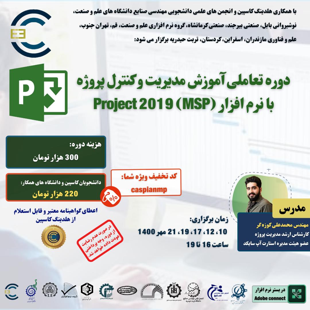 دوره تعاملی آموزش مدیریت و کنترل پروژه با نرم افزار Project 2019 (MSP)