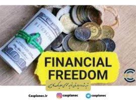 12 نکته برای دستیابی به آزادی مالی
