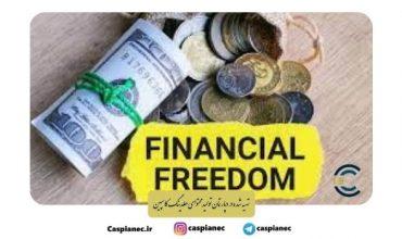 12 نکته برای رسیدن به آزادی مالی