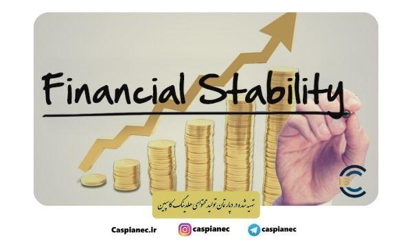 ثبات مالی و اهمیت آن