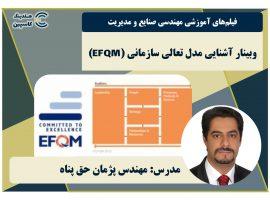 وبینار آشنایی با مدل تعالی سازمانی EFQM